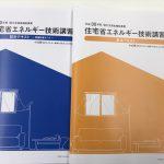 住宅省エネルギー技術設計者講習会