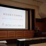横浜を中心とした狭小地・変形地等での取り組み事例