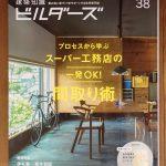 「建築知識ビルダーズ38」に設計手法とフルハウスの事例が紹介されました