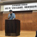 台風19号『住宅の応急修理』事業者登録説明会
