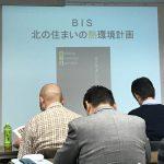 BIS(断熱施工技術者)養成講習会
